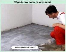 Обробка підлоги ґрунтовкою